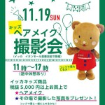 11月19日(日)☆倉敷イオン